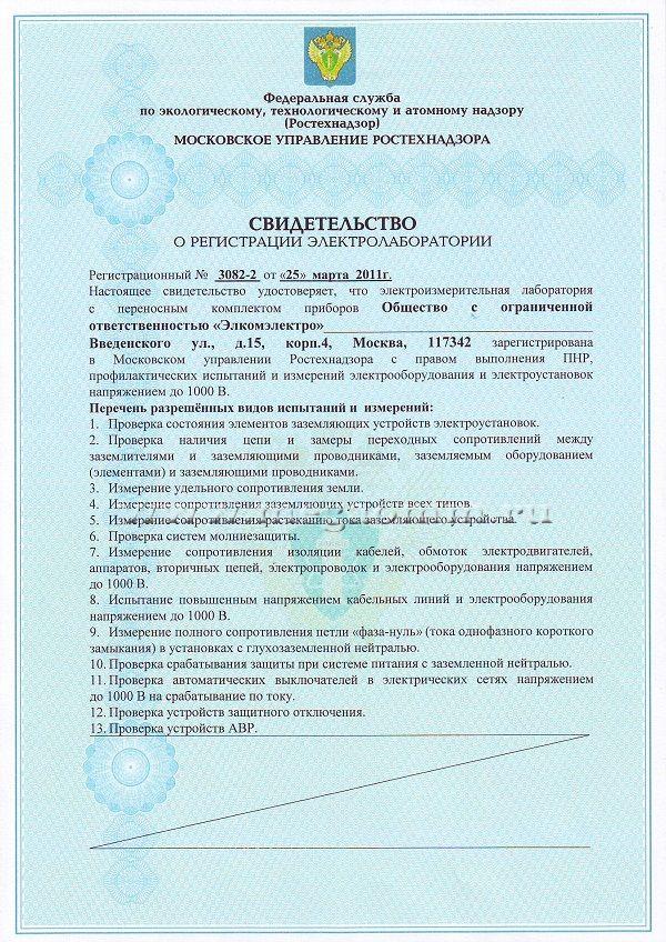 Договор С Электролабораторией Образец - фото 6